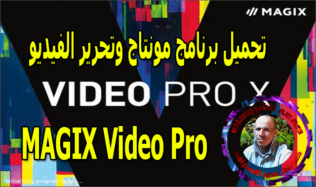 تحميل برنامج مونتاج وتحرير الفيديو 2018  MAGIX Video Pro X10 16.0.1.242
