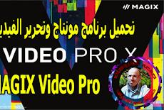 تحميل برنامج مونتاج وتحرير الفيديو 2018 | MAGIX Video Pro X10 16.0.1.242