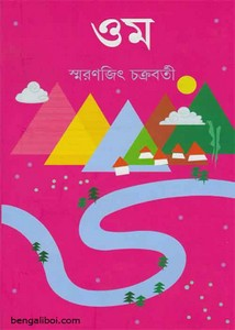 Om by Smaranjit Chakraborty ebook