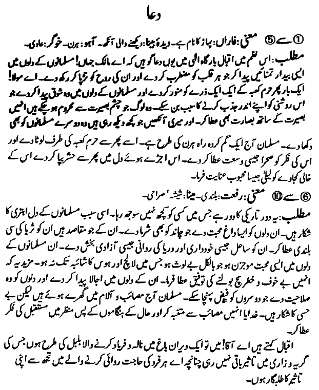 Allama Iqbal Poetry کلام علامہ محمد اقبال: (Bang-e-Dra-126