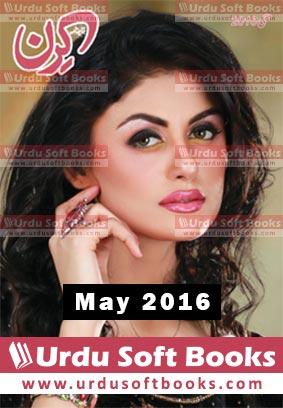 Kiran Digest May 2016