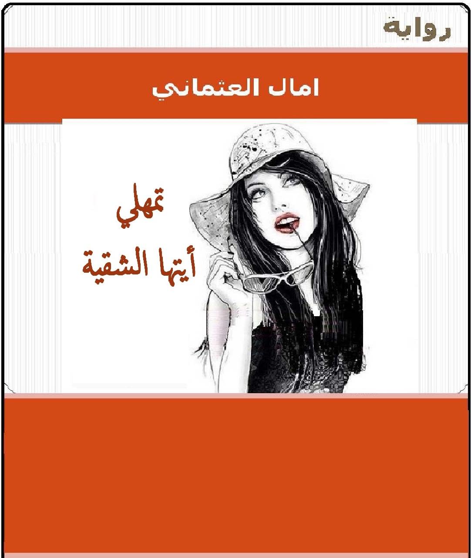 تمهلي ايتها الشقية تحميل pdf