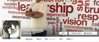 https://www.facebook.com/kewal.krishna1?fref=mentions