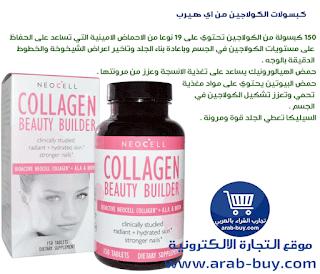iherb كبسولات الكولاجينمن اي هيرب كولاجين iherb collagen