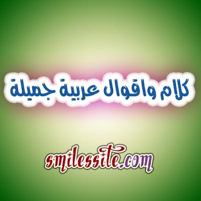كلام واقوال عربية جميلة
