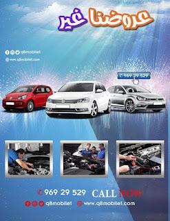 كراجات لتصليح السيارات بالكويت