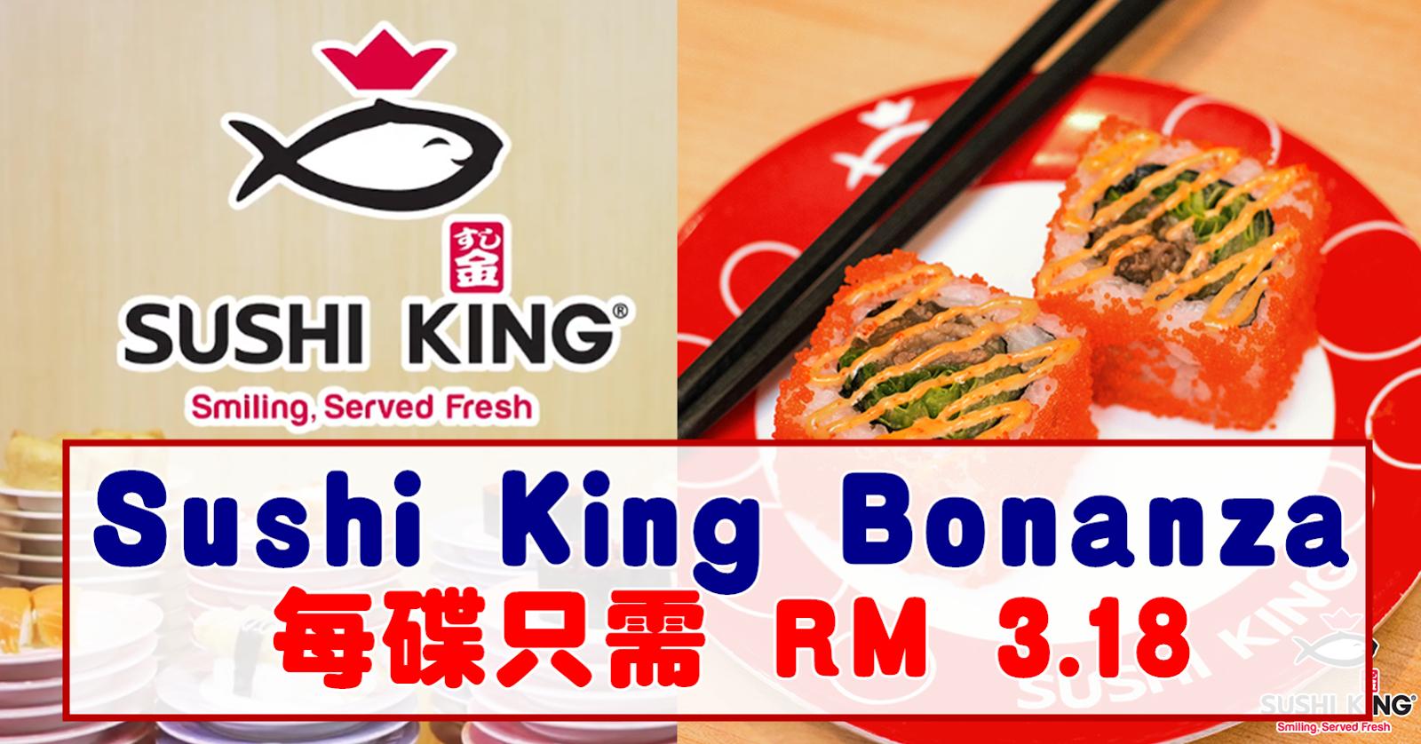 8月份Sushi King Bonanza