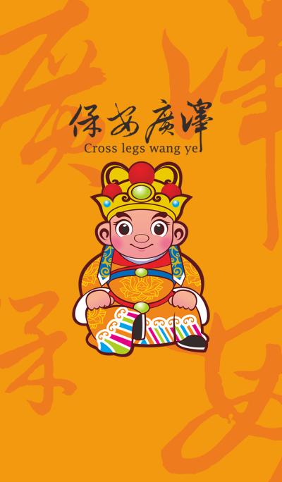 Q cross legs wang ye