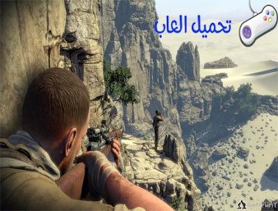 تحميل لعبة حرب ليبيا للكمبيوتر
