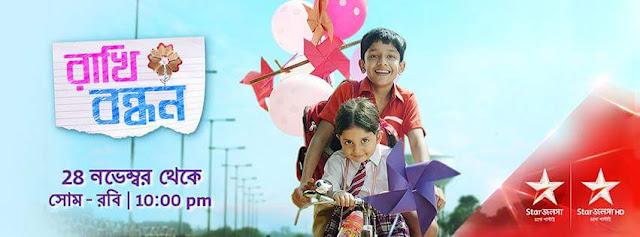 Rakhi Bandhan Serial on Star Jalsha Tv Plot Wiki,Cast,Promo,Title Song,Timing
