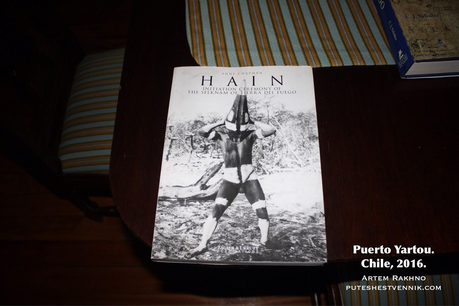 Этнографическая книга на столе