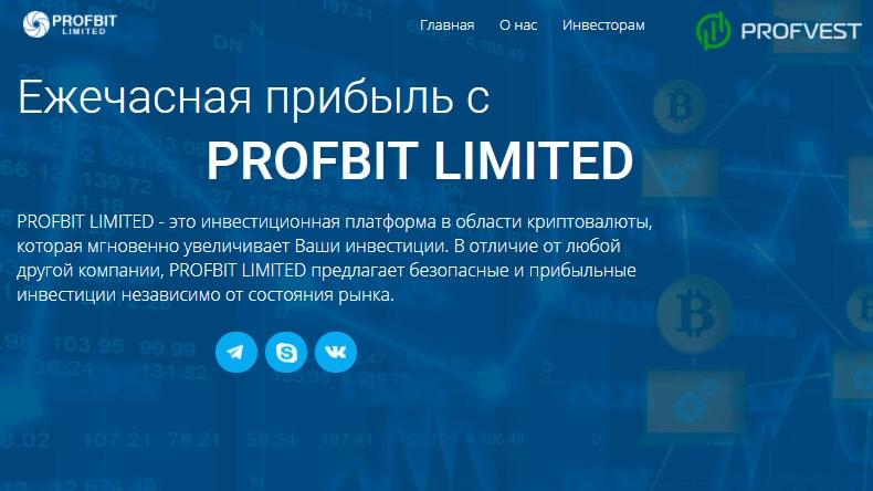 Profbit обзор и отзывы HYIP-проекта