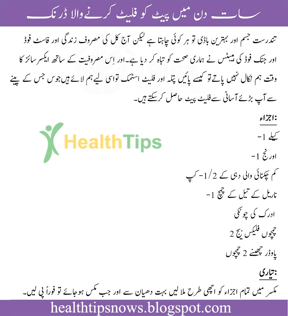 How to get a Flat Stomach in Seven Days in Urdu Hindi