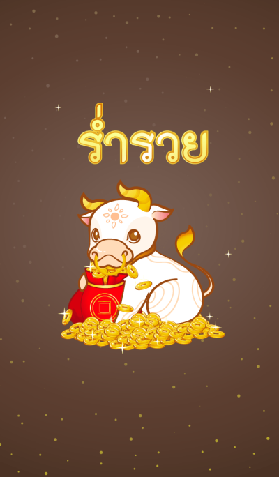 Lucky theme for Ox Year by MorChang