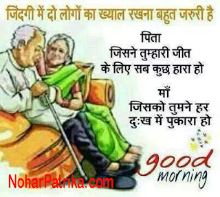Good Morning Images In Hindi With Quotes