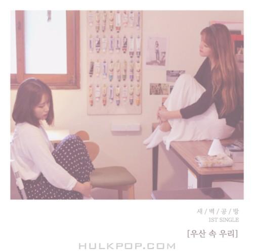 Dawngongbang – 우산 속 우리 – Single