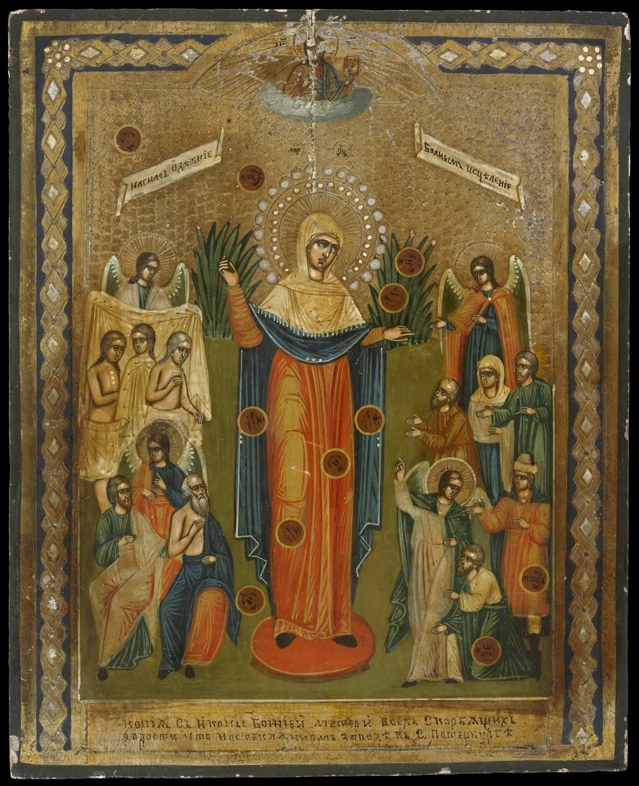 Поздравление, картинки икона божией матери всех скорбящих радость