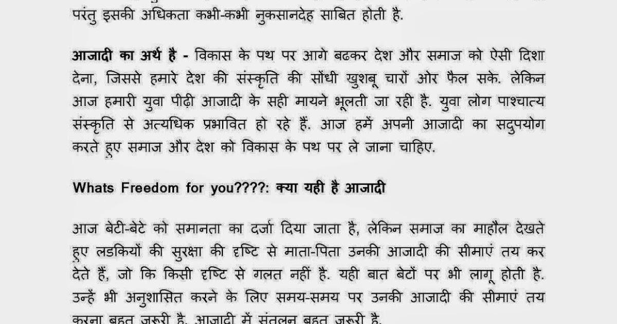 Independence Day Speech in Hindi Tamil Telugu Punjabi | 15 August Speech
