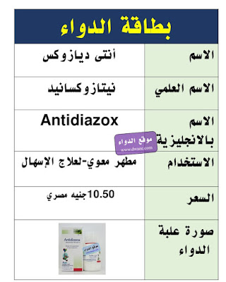 أنتى ديازوكسAntidiazox أفضل  مطهر معوى للأطفال