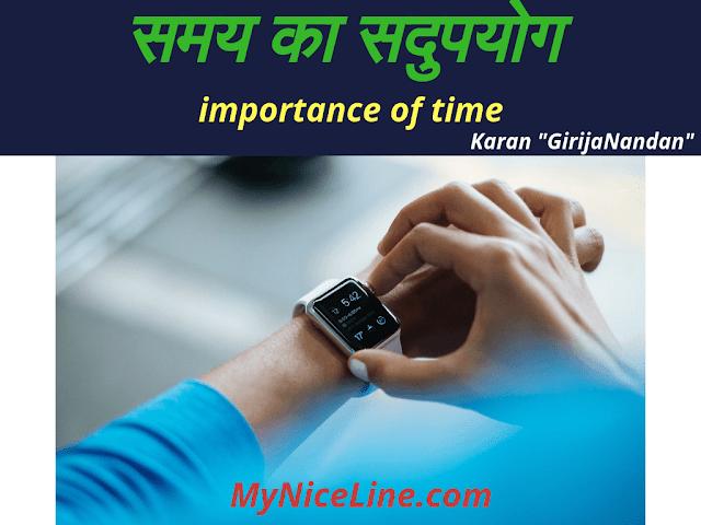 समय के सदुपयोग और महत्व पर प्रेरणादायक कहानी, समय की कीमत व उपयोग पर कहानी, समय पर छोटी कहानी| motivational story in hindi on utilization and importance of time