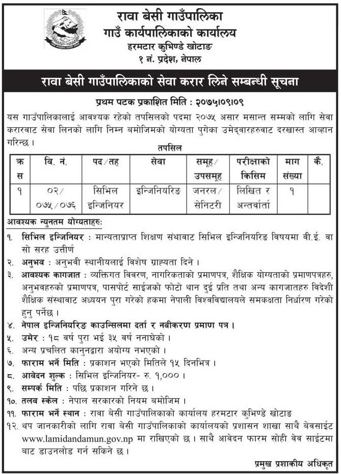 Rawabesi Rural Municipality Vacancy Notice for Civil Engineer