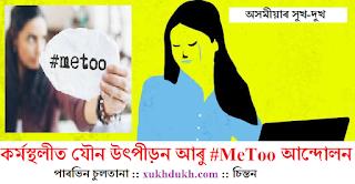 চিন্তনঃ কৰ্মস্থলীত যৌন উৎপীড়ন আৰু #MeToo আন্দোলন :: পাৰভিন চুলতানা