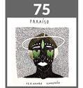 http://www.melhoresdamusicabrasileira.com.br/2016/12/75-fernando-temporao-paraiso.html