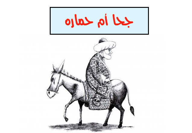 جحا أم حماره