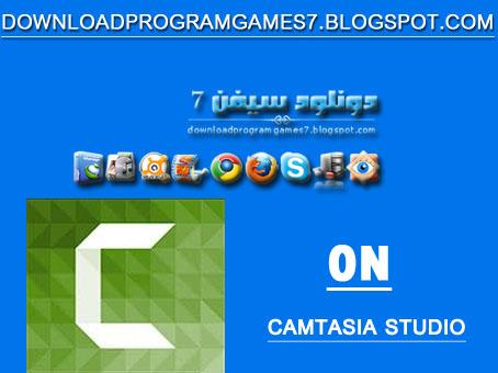 تحميل برنامج Camtasia Studio احدث اصدار تحرير الفيديو للكمبيوتر  2019