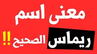 معنى اسم ريماس في الاسلام