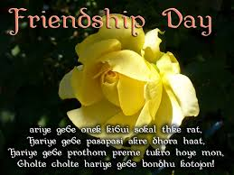 friendship day 2017 images, messages and sms in Bengali