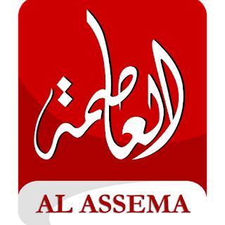 قناة العاصمة المصرية بث مباشر