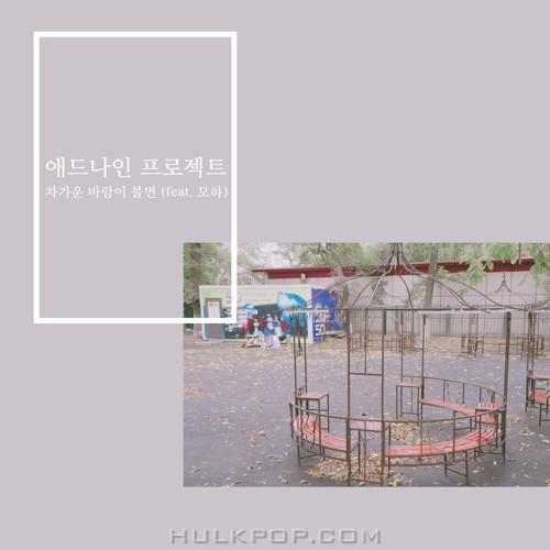 Addnine Project – 차가운 바람이 불면 – Single
