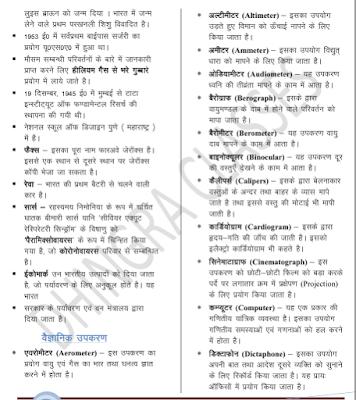 विज्ञान-परीक्षा-टोनिक-नोट्स-हिंदी-पीडीएफ-बुक-Science-Exam-Tonic-Notes-Free-Hindi-Pdf-book