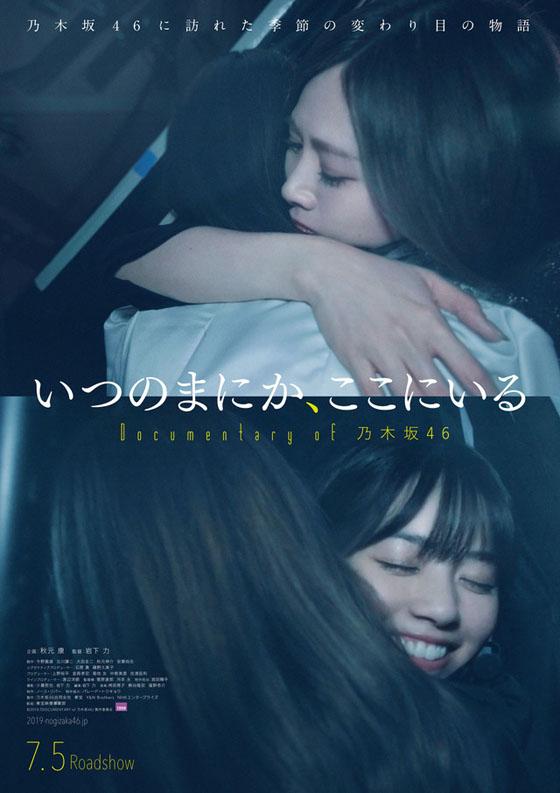 poster-nogizaka46