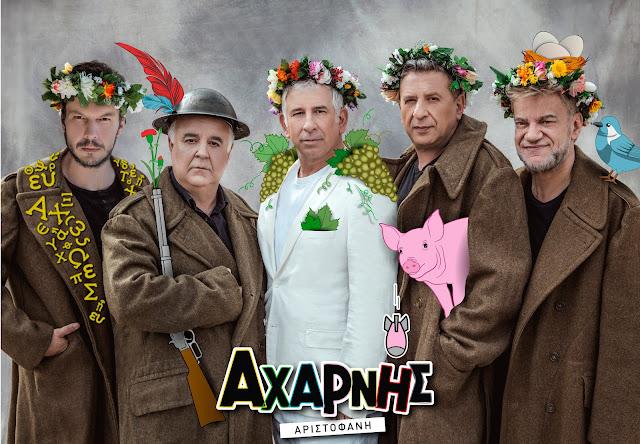 Χαϊκαλης, Φιλιππίδης, Κόκλας με τους Αχαρνής στο Αρχαίο Θέατρο Άργους 9 Αυγούστου