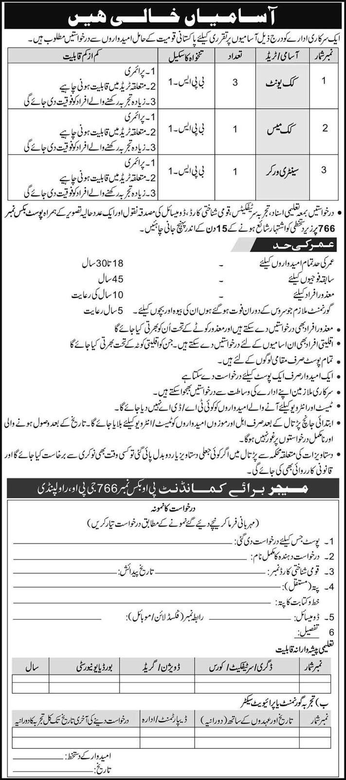 Jobs in Pakistan Army Rawalpindi Cook Unit, Mess Waiter, Sanitary Worker