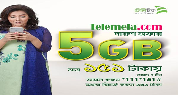 Teletalk 5GB Internet Pack