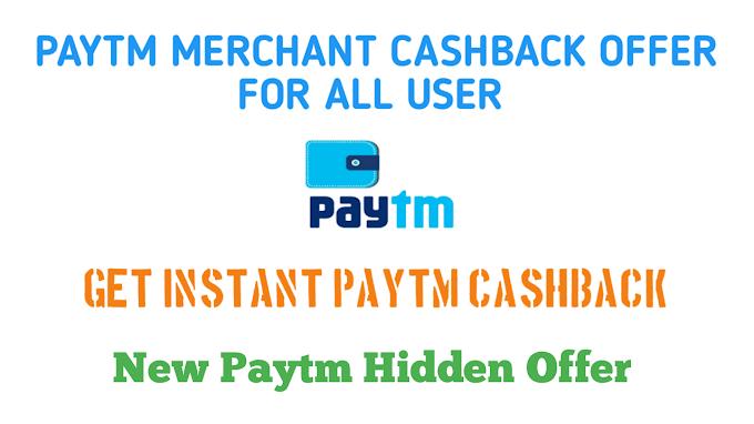 Paytm new Hidden merchant Offer : for all merchant user