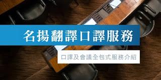 名揚翻譯口譯服務-口譯及會議全包式服務介紹