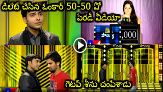 Getup Sreenu Comedy Spoof On Omkar