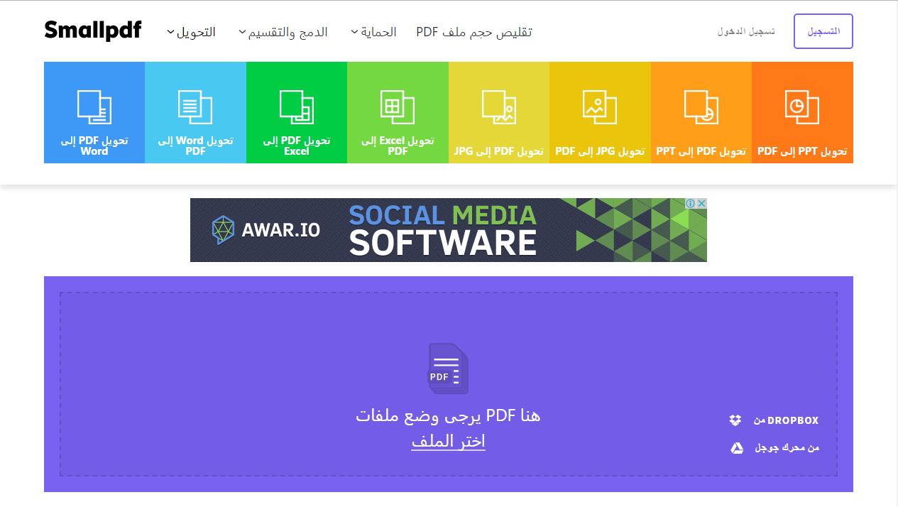 برنامج تحويل Pdf الى Word يدعم اللغة العربية 2019