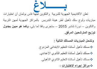 جدول توزيع المترشحين لاجتياز مباراة تأهيل هيئة التدريس بالمراكز الجهوية دورة شتنبر 2015