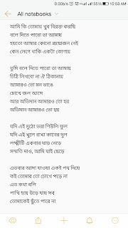 Ami ki tomai khub birokto korchi song lyrics