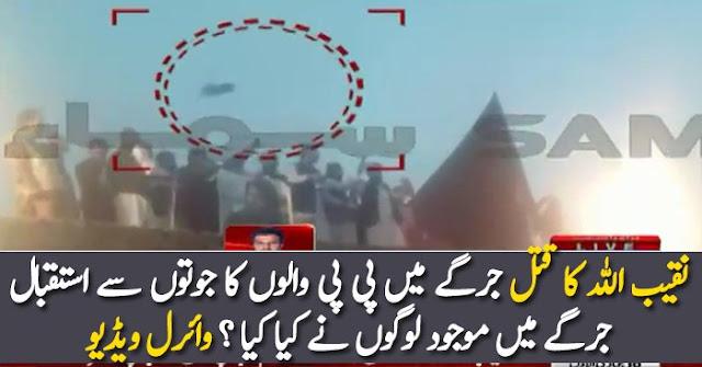 People Throw Shoes On PPP Leaders In Islamabad Jirga