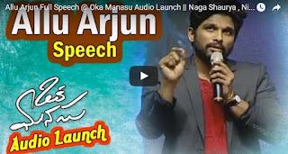 Allu Arjun Full Speech @ Oka Manasu Audio Launch  Naga Shaurya , Niharika Konidela, Rama Raju