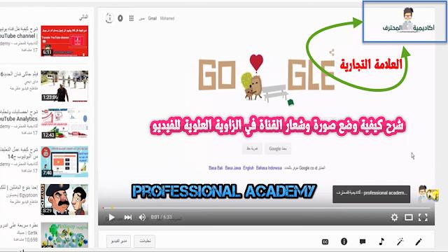 شرح كيفية وضع صورة وشعار القناة في الزاوية العلوية للفيديو | العلامة التجارية