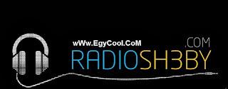 راديو شعبى-radio sh3by بث مباشر عيش الشعبى على اصوله