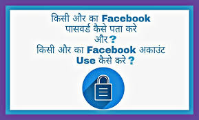 Kisi Aur Ka Facebook Password Kaise Pata Kare In Hindi