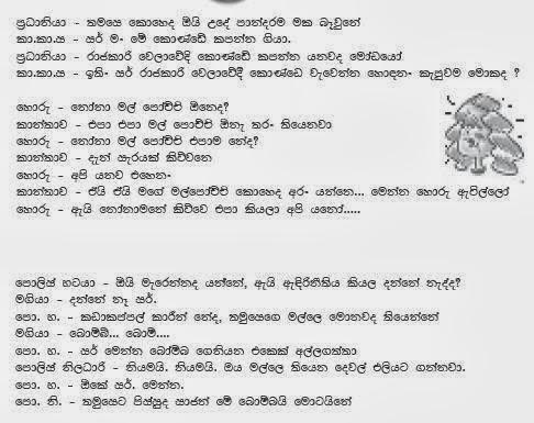 Sinhala Joke Katha